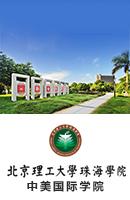 北京理工大学珠海学院中美国际学院