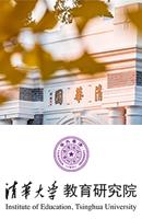 清华大学教育研究院