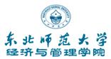 东北师范大学经济与管理学院