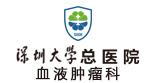 深圳大学总医院血液肿瘤科