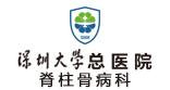 深圳大学总医院脊柱骨病科