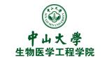 中山大学生物医学工程学院