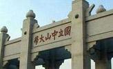 中山大�W