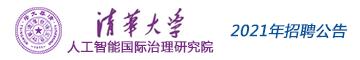 清华大学人工智能国际治理研究院