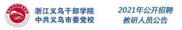 中共义乌市委党校(浙江义乌干部学院)